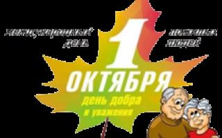 Сочинение Праздник День пожилого человека 1 октября