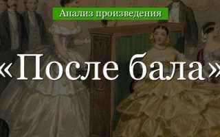 Роль композиции в рассказе После бала Толстого