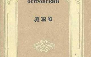 Лес – краткое содержание комедии Островского (сюжет произведения)