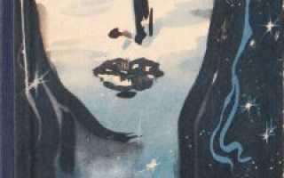 Туманность Андромеды – краткое содержание романа Ефремов (сюжет произведения)