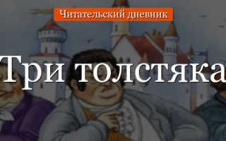 План сказки Три толстяка (Юрий Олеша – рассказ)