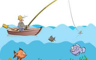 Сочинение на тему Как я однажды удил рыбу