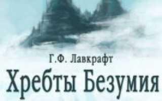 Хребты безумия – краткое содержание повести Лавкрафта (сюжет произведения)