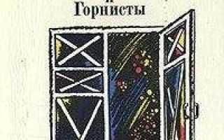 Сигнальщики и горнисты – краткое содержание повести Алексина (сюжет произведения)