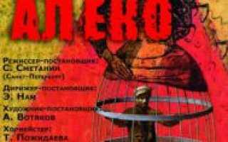 Алеко – краткое содержание оперы Рахманинова (сюжет произведения)