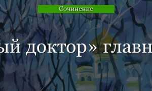 Образ и характеристика Елизаветы Мерцаловой в рассказе Чудесный доктор Куприна сочинение