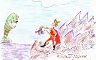 План сказки Храбрый персей (рассказа)