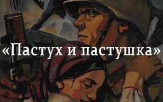 Пастух и пастушка – краткое содержание рассказа Астафьева (сюжет произведения)