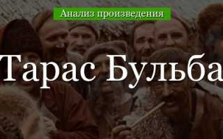 План повести Тарас Бульба Гоголя