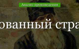 История создания повести Лескова Очарованный странник