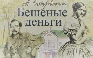 Бешеные деньги – краткое содержание пьесы Островского (сюжет произведения)