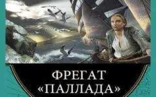 Фрегат Паллада – краткое содержание книги Гончарова (сюжет произведения)