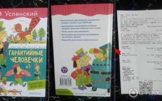 Гарантийные человечки – краткое содержание рассказа Успенского (сюжет произведения)