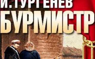 Анализ произведения Бурмистр Тургенева
