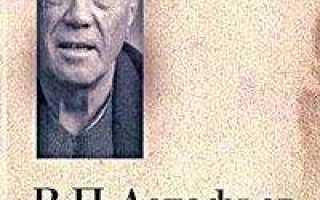 Белогрудка – краткое содержание рассказа Астафьева (сюжет произведения)