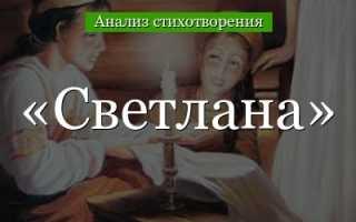 Образ и характеристика Светланы в поэме Жуковского