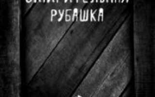 Смирительная рубашка – краткое содержание романа Лондона (Межзвёздный скиталец) (сюжет произведения)
