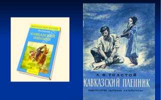 План рассказа Кавказский пленник Толстого