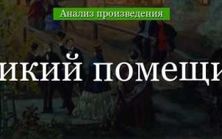 Сочинение Анализ сказки Салтыкова-Щедрина Соседи