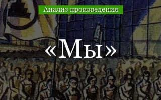 Смысл названия романа Мы Замятина