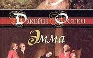 Эмма – краткое содержание романа Джейн Остин (сюжет произведения)