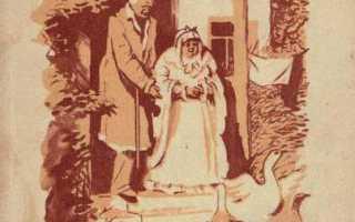 Старосветские помещики – краткое содержание повести Гоголя (сюжет произведения)