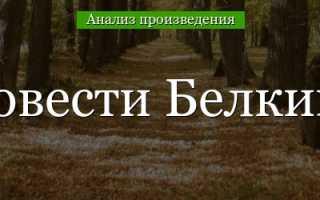 Жанр Повестей Белкина Пушкина сочинение