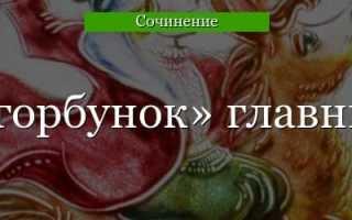 Главные герои сказки Конек-горбунок (характеристика героев)