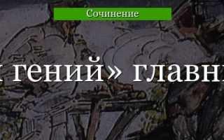 Сочинение Сербский сражатель в рассказе Старый гений Лескова