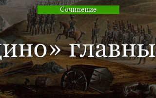 Сочинение Главные герои Бородино Лермонтова