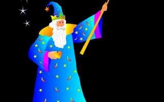Сочинение на тему Если бы я был волшебником рассуждение 2, 3, 4, 5, 6, 7 класс