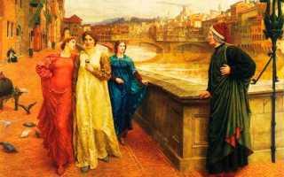 Новая жизнь – краткое содержание сборника Данте (сюжет произведения)