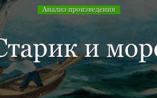 Образ и характеристика Мальчика Манолина в рассказе Старик и море Хемингуэя сочинение