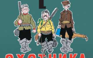 Три охотника – краткое содержание рассказа Николая Носова (сюжет произведения)