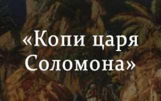 Копи царя Соломона – краткое содержание романа Хаггарда (сюжет произведения)